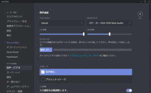 DISCORD for GSX-1000